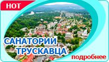 Санатории Трускавца 2021